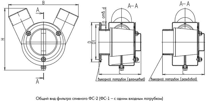 Чертеж фильтра сливного ФС-1 и ФС-2