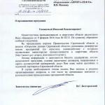 Белгородский_В.С._юридическое_лицо (1)